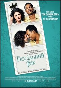 Фильм Свадебный год