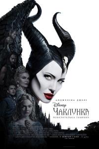 Фильм Малефисента: Владычица тьмы
