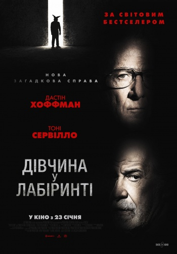 Фільм Девушка в лабиринте