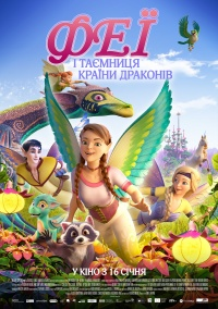 Фильм Феи и тайна страны драконов