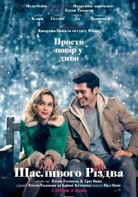 Фильм Счастливого Рождества