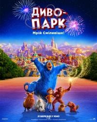 Фільм Чудо-парк