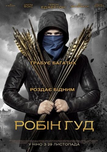 Фільм Робин Гуд