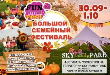 Fun Family Fest