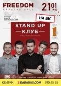 Stand Up Клуб. Новогодняя программа на БИС