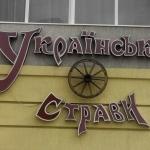 «Українські страви»