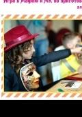 Игра в Мафию и МК по приготовлению пиццы @Семейный клуб Shalom baby