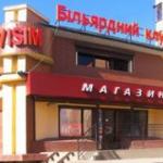 Бильярдный клуб «Visim»